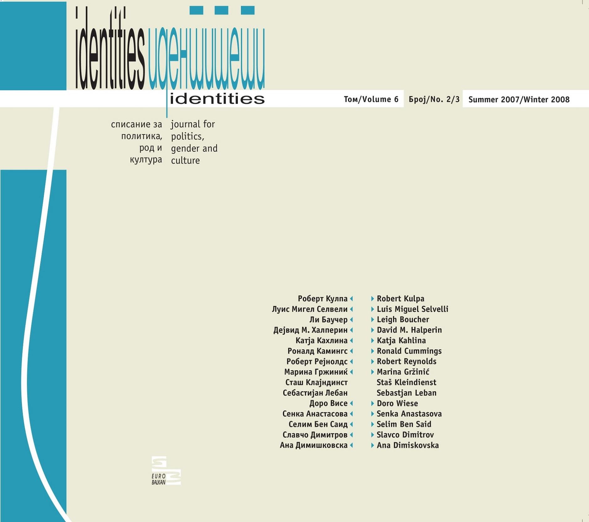 View Vol. 6 No. 2-3 (2007): Vol. 6, No. 2-3 (Summer 2007 - Winter 2008) - Issues No. 13-14 | edited by Alexander Lambevski