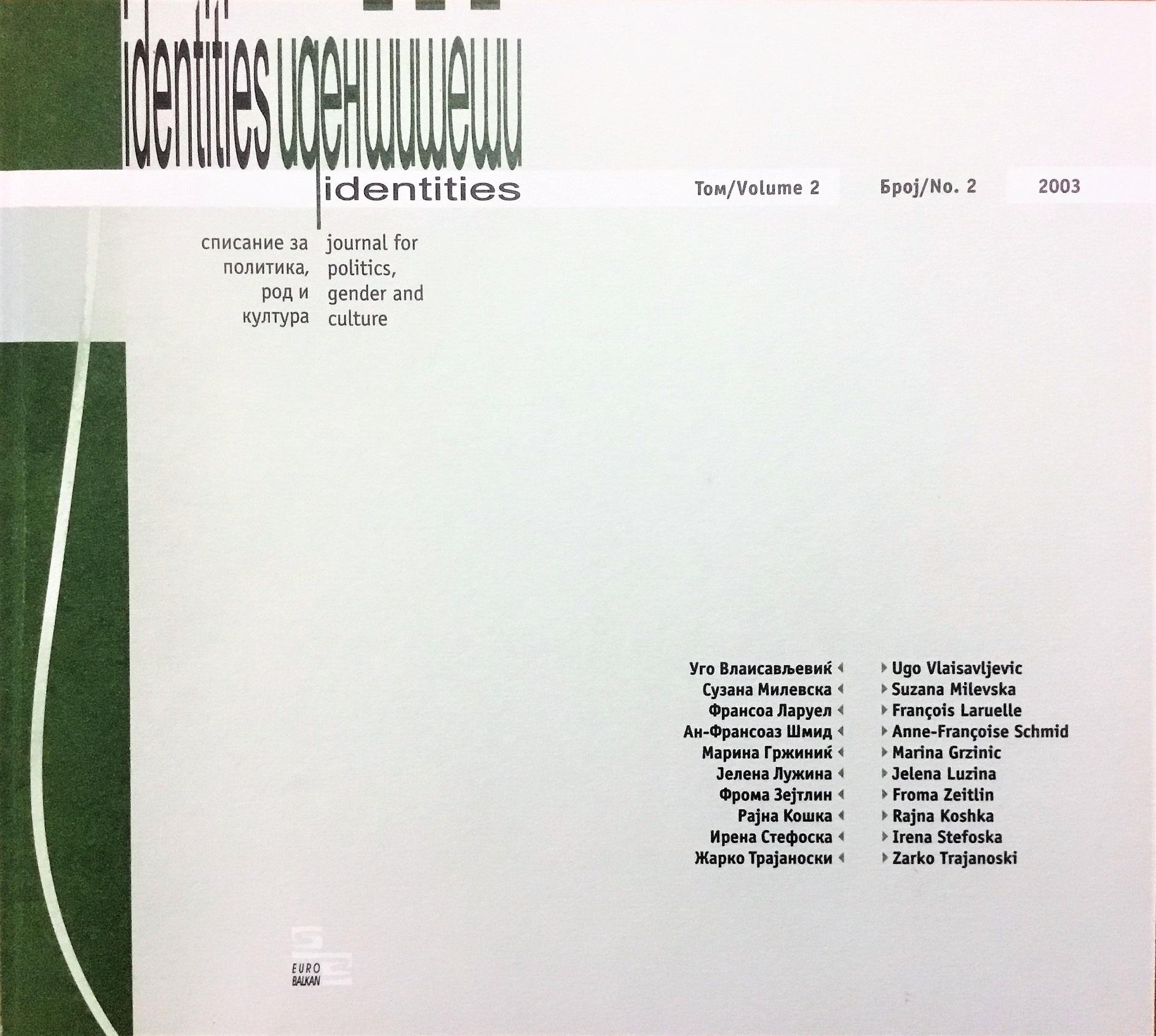 View Vol. 2 No. 2 (2003): Vol. 2, No. 2 (Winter 2003) - Issue No. 5