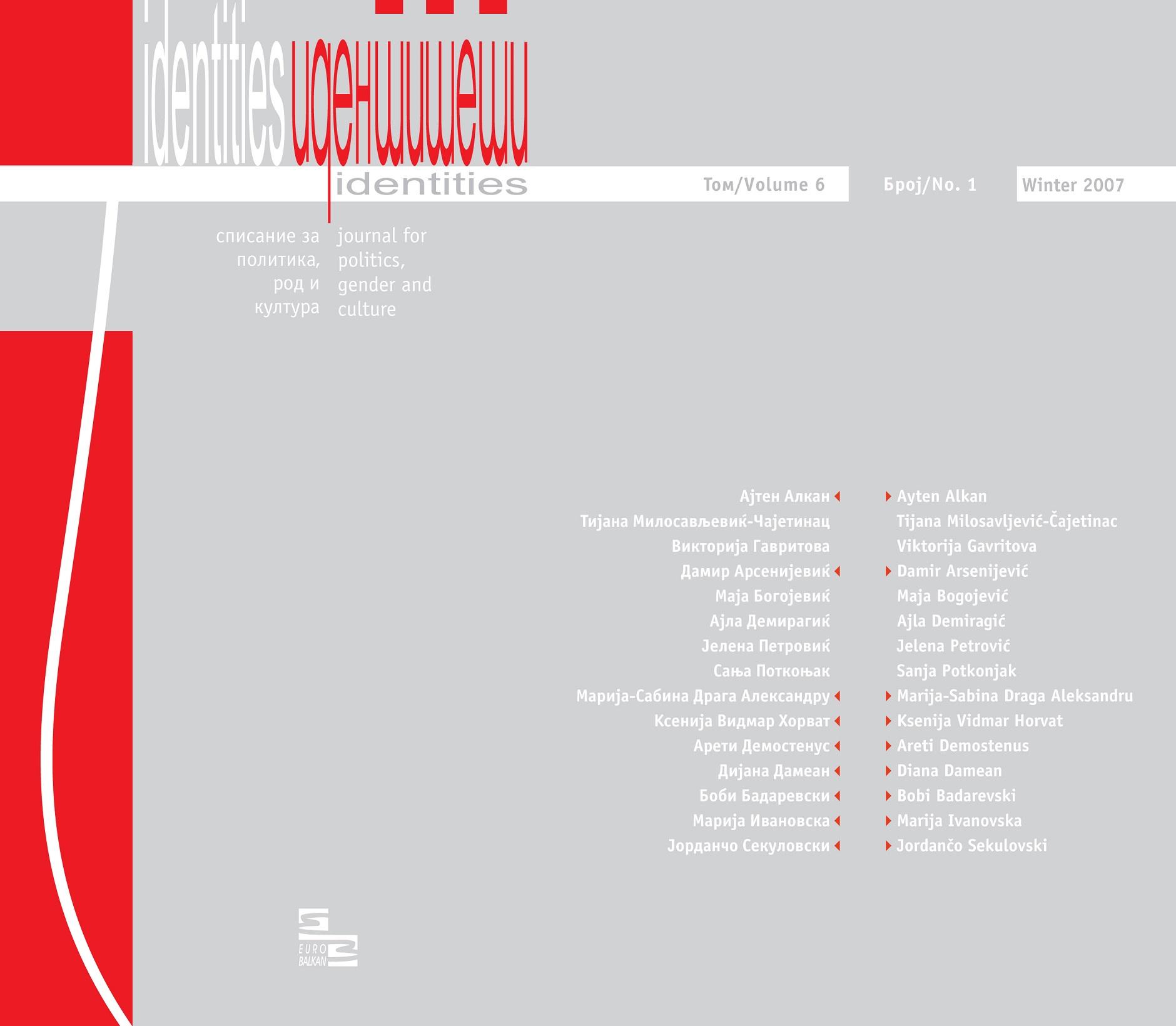 View Vol. 6 No. 1 (2007): Vol. 6, No. 1 (Winter 2007) - Issue No. 12