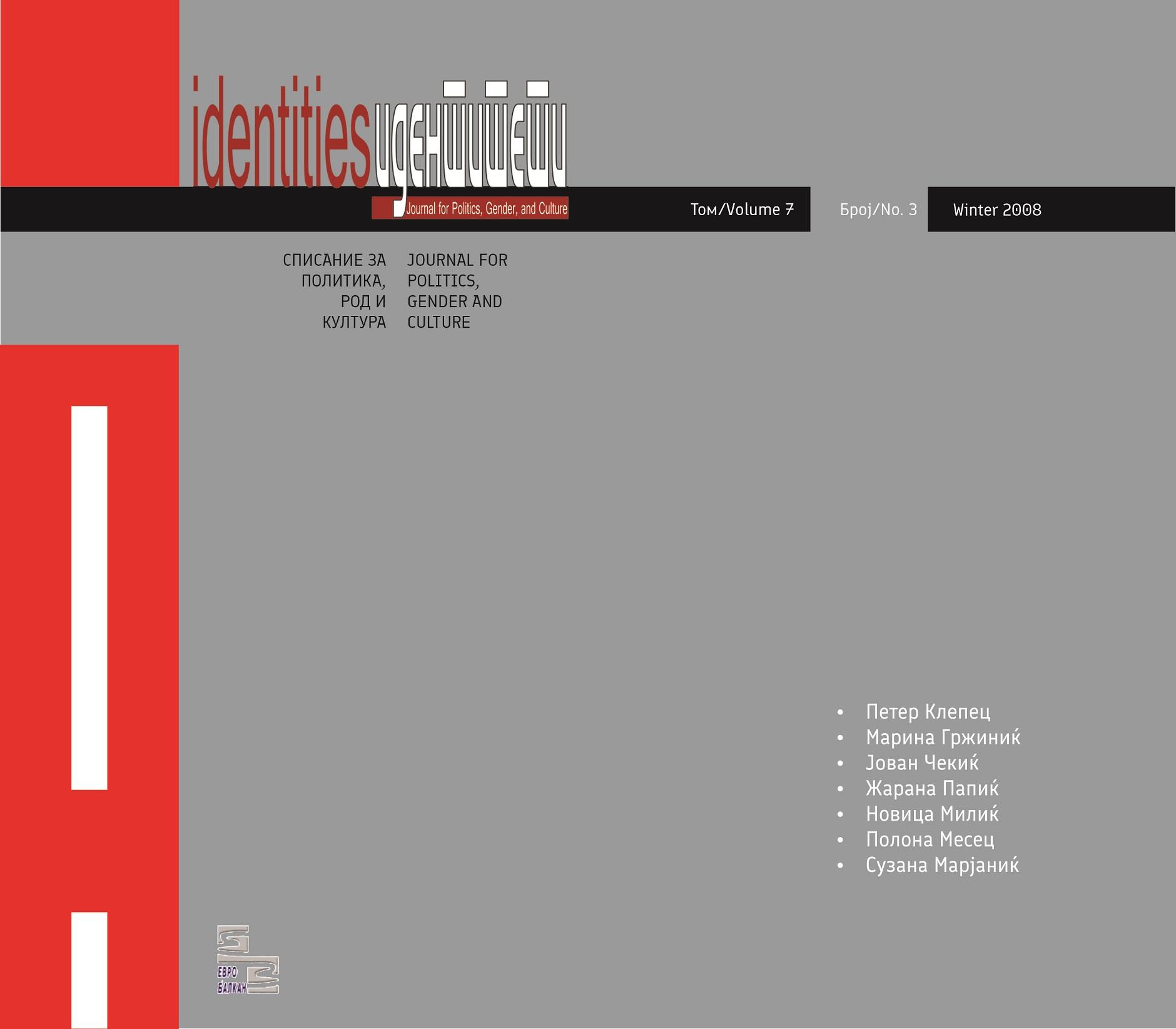 View Vol. 7 No. 3 (2008): Vol. 7, No. 3 (Winter 2008) - Issue No. 17 | Special Online Issue: East-East Translation, edited by Dušica Dimitrovska-Gajdoska